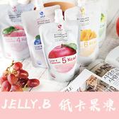 韓國 Jelly.B 無糖 低卡蒟蒻果凍 150g 【庫奇小舖】