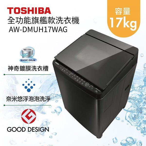 【分期0利率+基本安裝+舊機回收】TOSHIBA 東芝 17公斤 全功能旗艦款洗衣機 AW-DMUH17WAG 公司貨