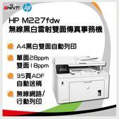 HP LaserJet Pro MFP M227fdw 黑白雷射無線多功能事務機