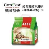 德國凱優Cat's Best-經典凝結木屑砂(紅標凝結型) 5L/2.1kg