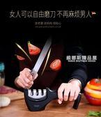 快速磨刀神器家用多功能菜刀磨刀棒廚房磨刀石開刃手動礳刀器QM  維娜斯精品屋