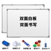 小黑板白板寫字板雙面磁性教學辦公掛式大黑板牆貼家用兒童可擦寫留言支架式 LannaS YTL