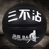 三不沾個性創意籃球 美士達室外學生耐磨藍球 室內室外lanqiu   初見居家