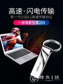隨身碟 32g高速usb3.1USB3.0隨身碟 個性金屬車載正品32g隨身碟