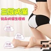【3條裝】女士內褲中腰生理褲經期防漏暖宮三角褲女【左岸男裝】