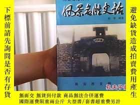 二手書博民逛書店罕見歷史文化名城--集安風景名勝史話19465 杜宇編著 集安市