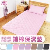 床邊故事/台灣製造/幻彩鋪棉型保潔墊-雙人特大6*7尺床包式