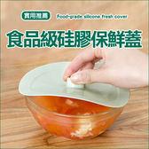 ✭米菈生活館✭【Y12-1】食品級硅膠保鮮蓋 冰箱 微波爐 低溫 高溫 開瓶 廚房 碗蓋 吸附 新鮮 用具