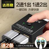 分配器 HDMI切換器一分二分線器4K高清線二進一出電視機2進