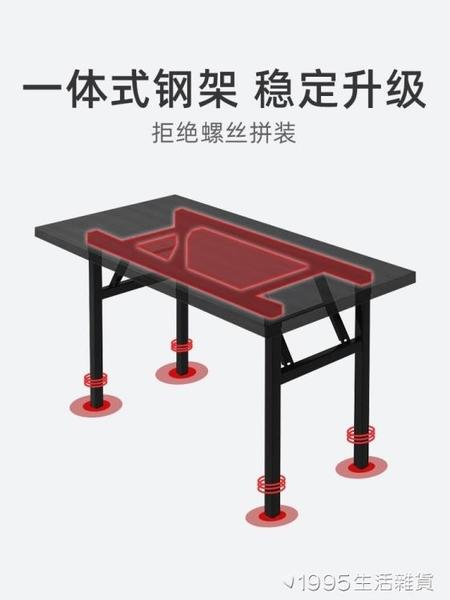 桌子可摺疊簡約租房用餐桌家用長方形簡易小戶型方桌長桌吃飯擺攤 1995生活雜貨