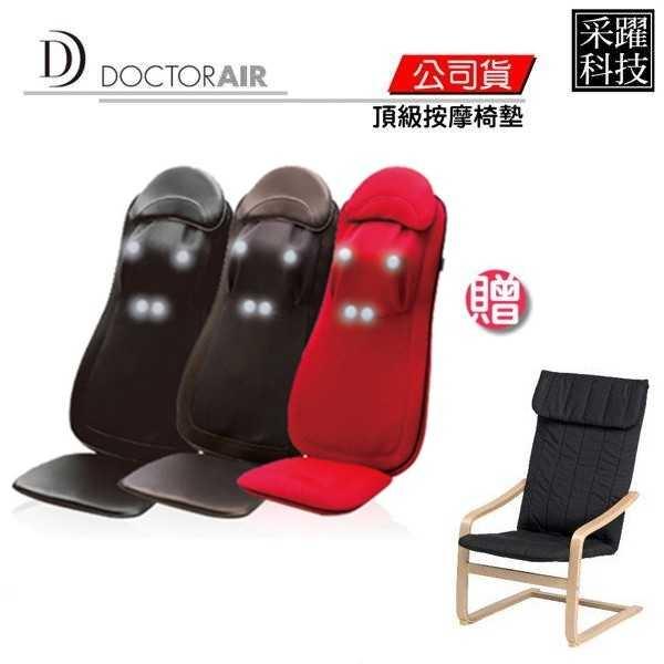 【贈紓壓椅】 DOCTOR AIR MS-002 3D 立體按摩椅墊 公司貨 (振興券另有優惠)