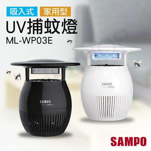 超下殺【聲寶SAMPO】吸入式UV捕蚊燈(家用型) ML-WP03E