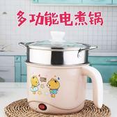 (萬聖節)多功能電熱鍋電煮鍋杯家用迷你小電鍋學生宿舍泡面煮面鍋12