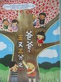 【書寶二手書T2/兒童文學_AEY】爸爸,五又三分之一_蔡聖華