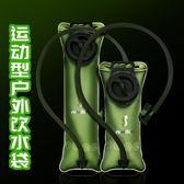 戶外運動水袋2L 3L飲水袋加厚TPU騎行凳山摺疊水袋
