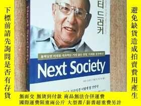 二手書博民逛書店Next罕見Society(넥스트 소사이어티)Y283241