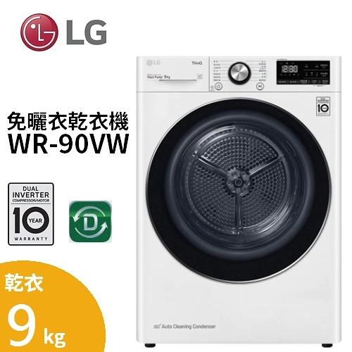 【24期0利率+基本安裝】LG 樂金 WR-90VW 免曬衣乾衣機 1年保固 公司貨