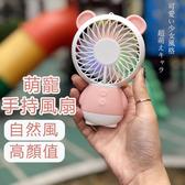 【免運】Remax 便攜手持小風扇桌面卡通小型掛繩風扇USB 充電學生宿舍桌面風扇兒童掛繩小電扇