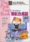 (二手書)粉紅色童話