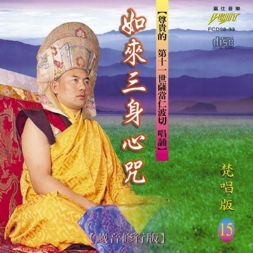 梵唱版 15 如來三身心咒 CD (音樂影片購)