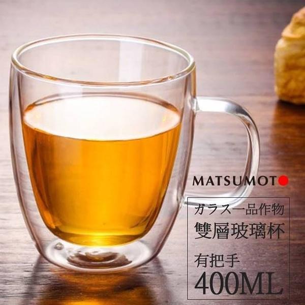 [拉拉百貨] 帶把手 400ml 雙層玻璃杯 真空保溫杯 保溫隔熱杯 高硼矽耐熱杯 星巴克