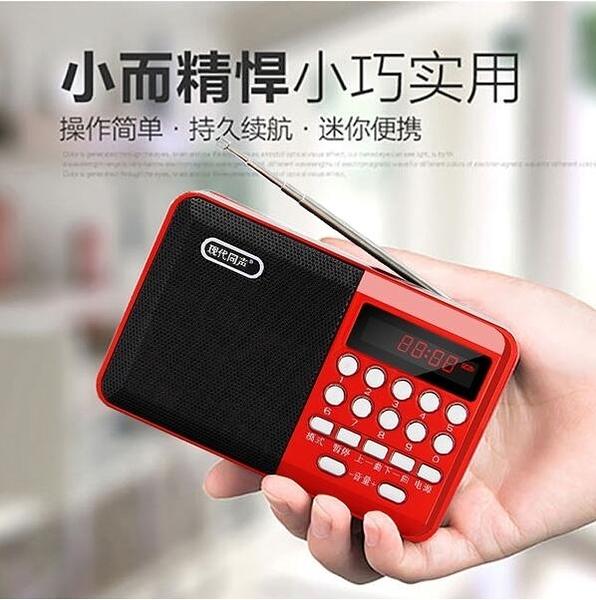 收音機 老人老年人便攜式播放器充電廣播隨身聽新款半導體音樂小型【快速出貨八折搶購】
