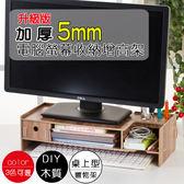 多功能DIY拼裝電腦螢幕架★升級版加厚5mm木質電腦螢幕收納增高架(3色選) NC17080007 ㊝得易屋量販