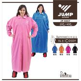imitu【JUMP】優雅前開內裡素色連身一件式風雨衣(2XL~4XL_四色_JP5067)