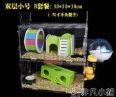 倉鼠籠 倉鼠籠亞克力倉鼠籠子雙層別墅超透明倉鼠寶寶用品籠子套餐   非凡小鋪igo