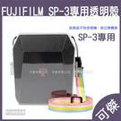 拍立得 FUJIFILM instax SHARE SP-3 透明殼