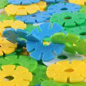 85折 雪花片大號兒童益智拼插拼裝玩具教具【99狂歡購】