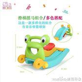 兒童多功能玩具幼兒家用加厚塑料環保滑梯二合一搖馬滑梯組合igo 美芭