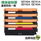 【四色一組優惠組合】HSP CE740A CE741A CE742A CE743A 307A 黑色環保碳粉匣 適用CP5225/CP5225dn/CP5225n