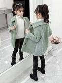 兒童外套 女童冬裝韓版中大兒童羊羔毛外套女孩長款毛毛衣洋氣大衣 全館免運