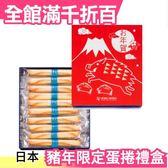 日本 YOKU MOKU 豬年限定蛋捲禮盒 20本入 送禮【小福部屋】