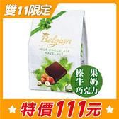 【雙11】下殺43折‧Belgian白儷人 榛果牛奶巧克力 176G