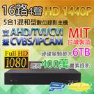 高雄/台南/屏東監視器 MASIAL小可取 16路4聲 400萬畫素 監視器主機 DVR 1440P 台灣製造