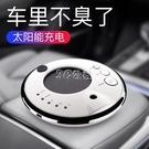 汽車載加濕器空氣凈化器太陽能車用氧吧香薰負離子車內除味除甲醛