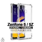 IMAK 四角氣囊 ASUS ZenFone 5Z ZS620KL 空壓殼 手機殼 透明 防摔保護套 附防爆膜