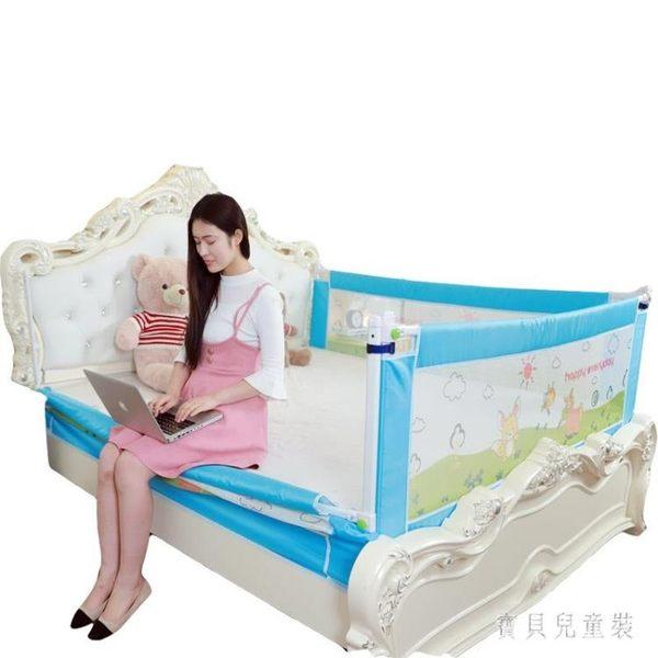 床護欄 嬰兒童寶寶防摔擋板1.8-2米大床護欄垂直升降床圍 AW11656『寶貝兒童裝』
