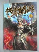 【書寶二手書T6/一般小說_GEU】從零開始1-零.ONLINE_雷雲風暴