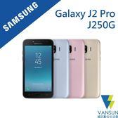 【贈傳輸線+觸控筆吊飾+立架】SAMSUNG GALAXY J2 Pro J250G 5吋 智慧型手機【葳訊數位生活館】
