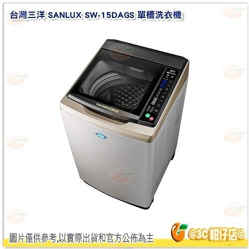 含運含基本安裝 含安裝 舊機回收 台灣三洋 SANLUX SW-15DAGS 單槽 變頻 洗衣機 大容量 15kg