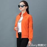 短版外套 外套女春秋2021新款韓版寬鬆學生百搭拉鍊衫女士立領夾克短款上衣 榮耀