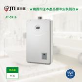 【喜特麗】JT-5916 數位恆溫16L強制排氣熱水器_天然氣