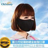 ohsunny防曬口罩女夏季薄款透氣遮陽騎行黑色口罩男『小淇嚴選』