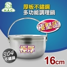 【HAC】畢翠絲厚板不鏽鋼多功能調理鍋16cm(ANO-0016)