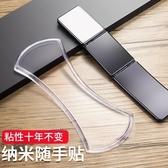 手機隨手貼萬能貼黑科技抖音神器車載支架手機多功能