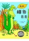 (二手書)我的鱷魚哥哥