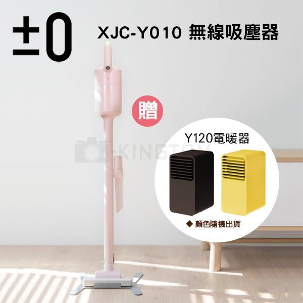 【送Y120電暖器】±0 正負零 XJC-Y010 吸塵器 24期無息 旋風 輕量 無線 充電式  群光公司貨-12/2止
